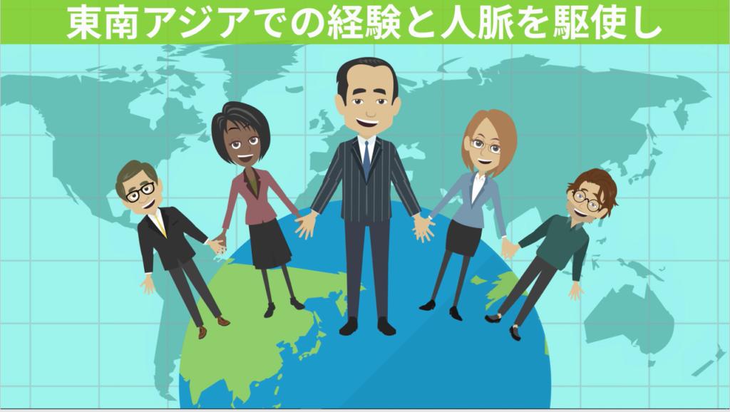 株式会社アセアンコンサルティング 海外人材採用