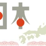 日本で働こう